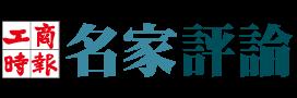 名家評論logo